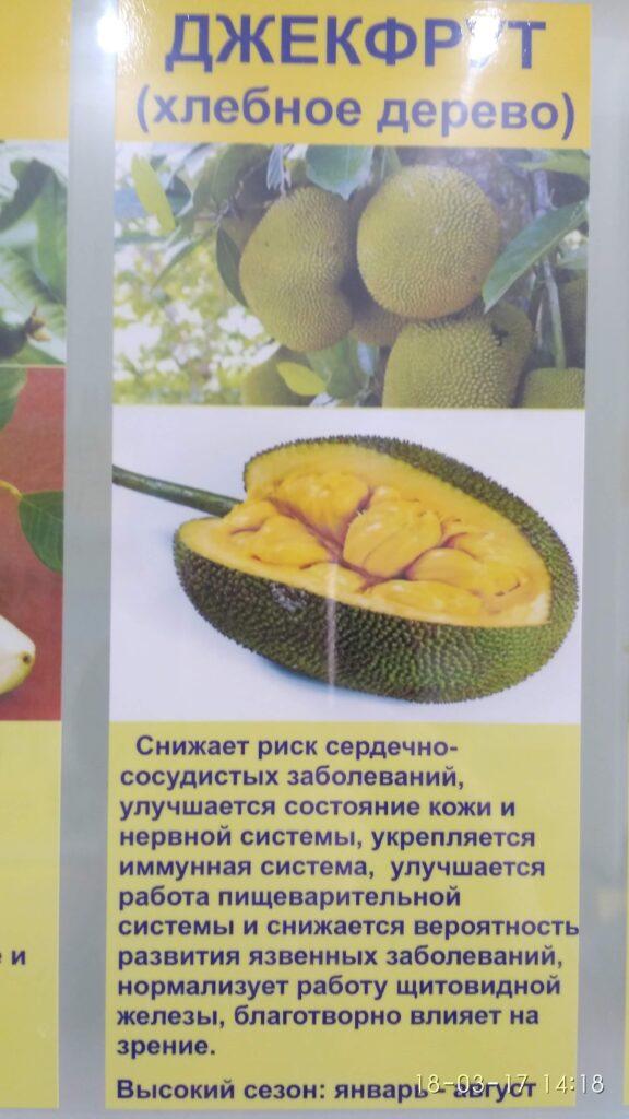 джекфрукт